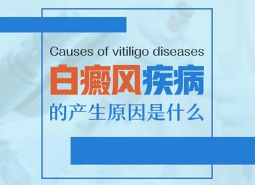 白癜风的常见病因有哪些呢?