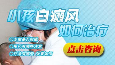 白癜风诊断方法