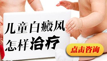儿童白癜风怎样治疗.jpg