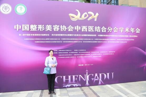 成都博润专家童学娅受邀参加中国整形美容协会中西医结合分会学术年会